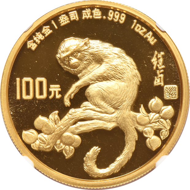 China - 1992 1oz gold Lunar Year of the Monkey 100 yuan NGC PR-69 Ultra Cameo